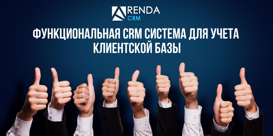 Функциональная CRM система для учета клиентской базы