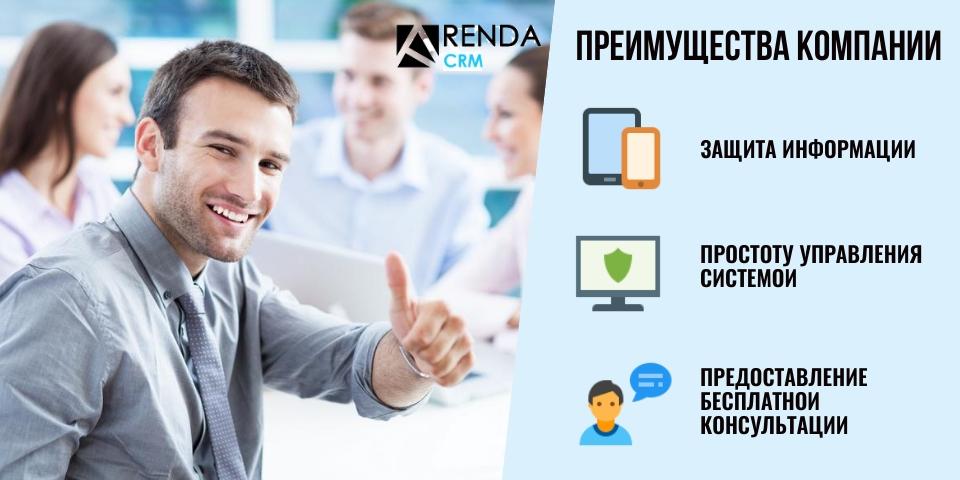 Преимущества системы АрендаCRM