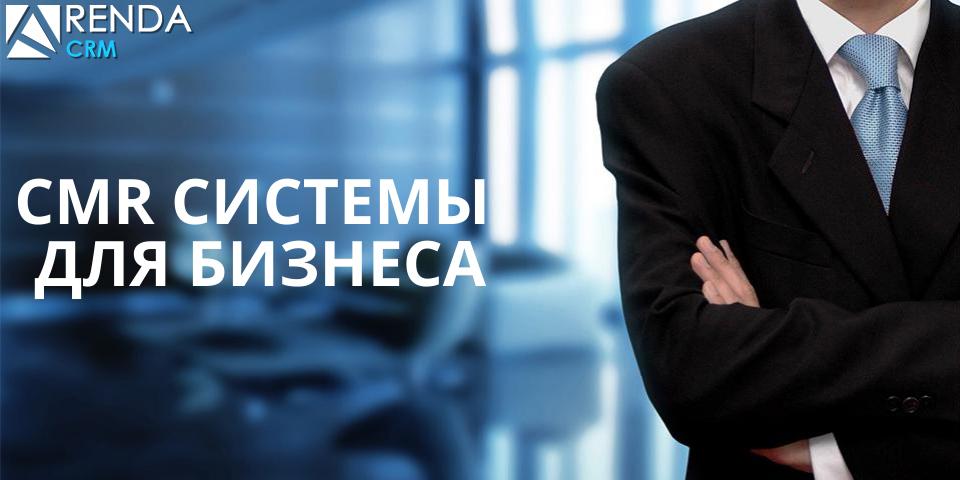 Какие CMR системы для бизнеса представлены на рынке