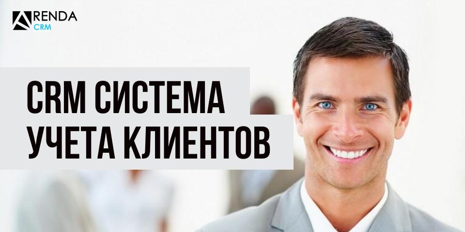Простая и удобная CRM система учета клиентов