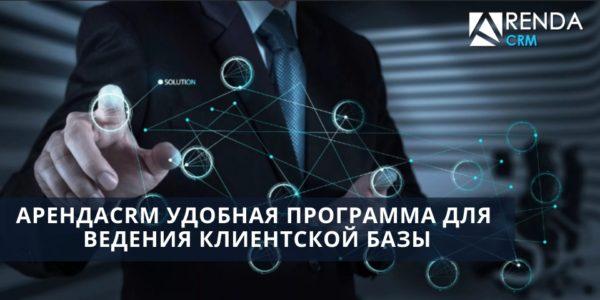 АрендаCRM удобная программа для ведения клиентской базы