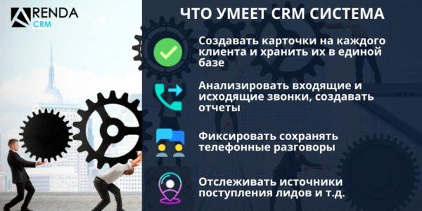 Что умеет CRM система