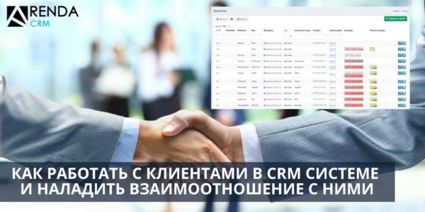 Как работать с клиентами в CRM системе и наладить взаимоотношение с ними