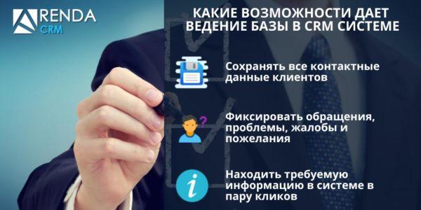 Каике возможности дает ведение базы в CRM системе