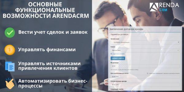 Основные функциональные возможности ArendaCRM