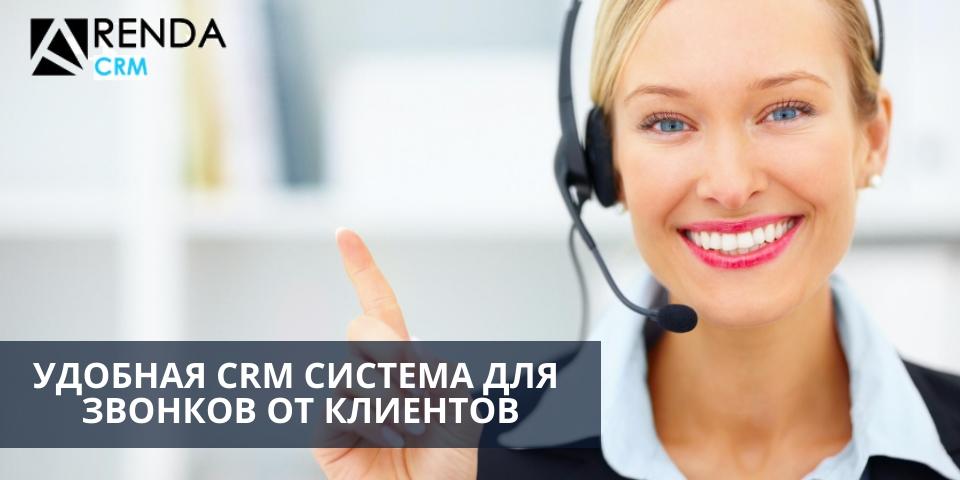 Удобная CRM система для звонков от клиентов