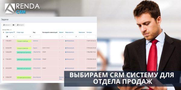 Выбираем CRM систему для отдела продаж в компании
