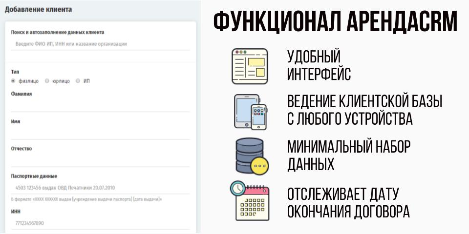 Функционал АрендаCRM для клиентской базы
