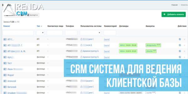 CRM система для ведения клиентской базы