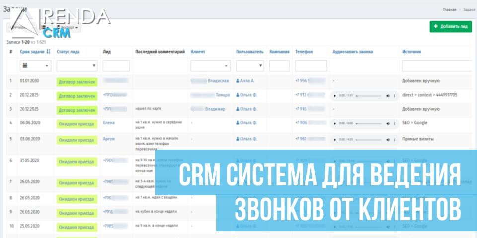 CRM система для ведения звонков от клиентов
